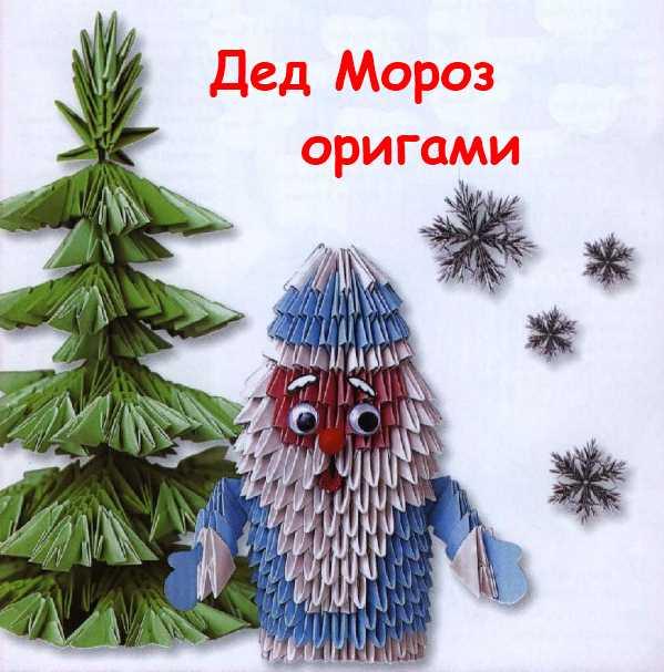 """OlgaPo.  Цитата сообщения.  Последовательность изготовления модульного оригами  """"Дед."""