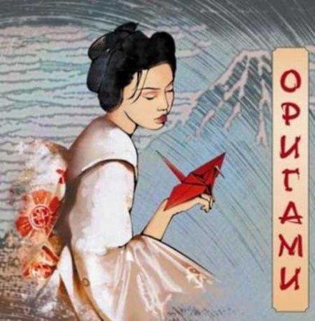 Оригами: история появления, разновидности оригами