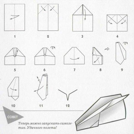 Самолётик оригами