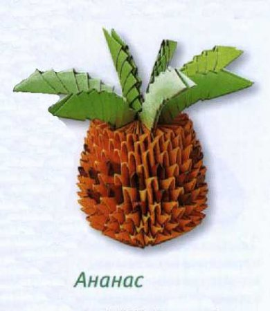"""1. Ананас состоит из одиннадцати...  Модульное оригами -  """"Ананас """" по желанию делают одноцветным или вставить..."""