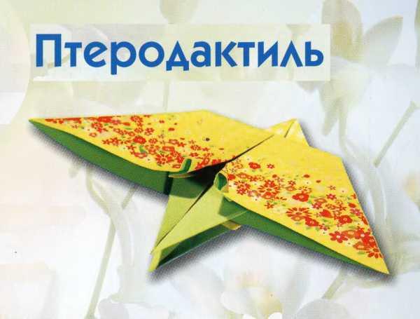 Птеродактиль оригами
