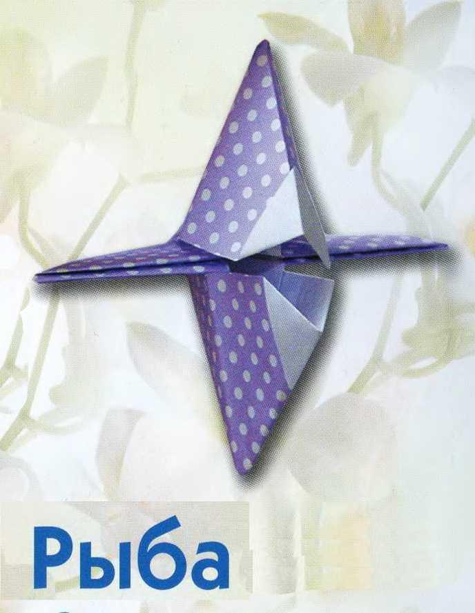 Оригами птеродактиль из бумаги