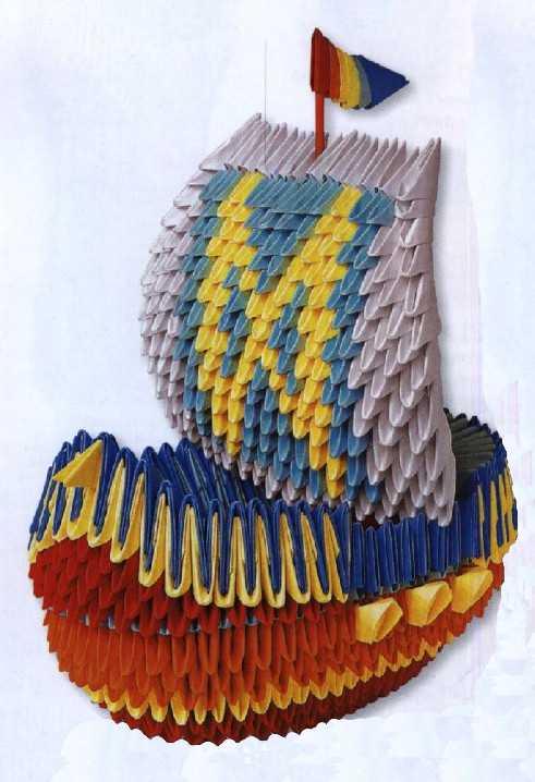 """Модульное оригами: """"Корабль"""