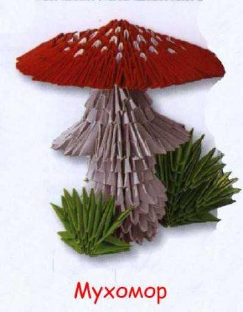 Мухомор модульное оригами
