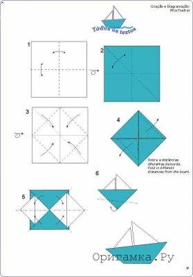 Кораблик оригами с парусами